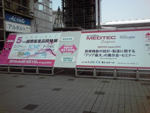 メディティックジャパン