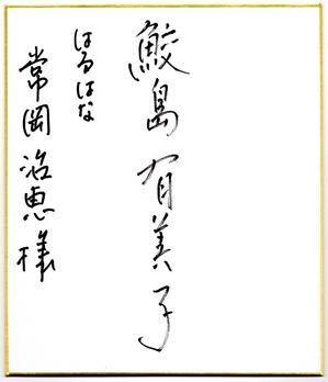 鮫島有美子サイン