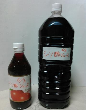 2015年赤紫蘇ジュース