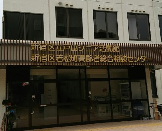 新宿区高齢者センター①