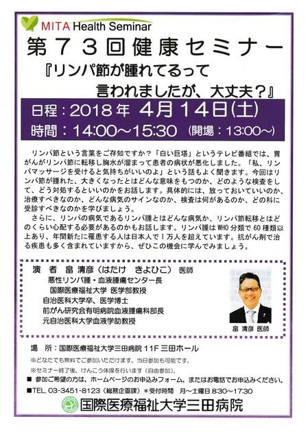 三田病院セミナー