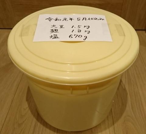 お味噌仕込み日①.jpg