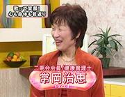 テレビ東京「レディス4」出演